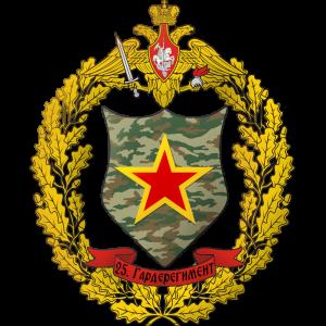 25. Garderegiment